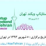 اولین استارت آپ ویکند ویژه بانوان در تهران برگزار می شود