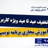 اندروید و درآمد 100 میلیونی توسعه دهندگان ایرانی [رپورتاژ آگهی]