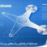 دیجی کالا اولین مسابقه ربات های پرنده حمل کالا را برگزار کرد